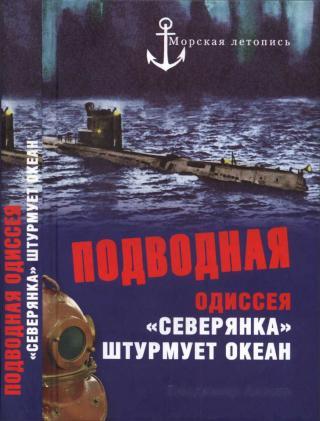 Подводная одиссея. «Северянка» штурмует океан