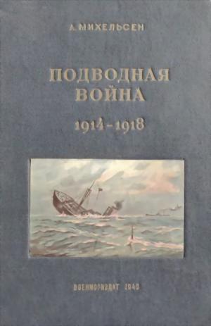 Подводная война 1914 – 1918 гг