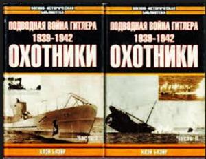 Подводная война Гилтера. Охотники. Часть 2