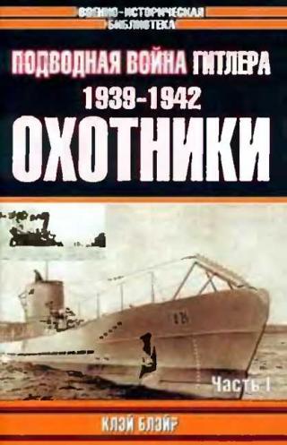 Подводная война Гитлера. 1939-1942. Охотники. Часть I