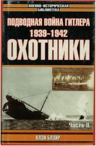 Подводная война Гитлера. 1939-1942. Охотники. Часть II