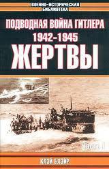 Подводная война Гитлера. 1942 - 1945. Жертвы. Часть 1
