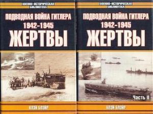 Подводная война Гитлера. 1942-1945. Жертвы. Часть 2