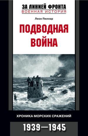 Подводная война. Хроника морских сражений. 1939-1945