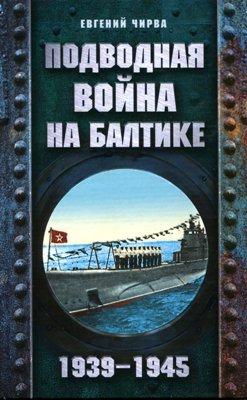 Подводная война на Балтике. 1939-1945