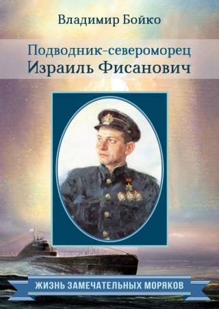 Подводник-североморец Израиль Фисанович