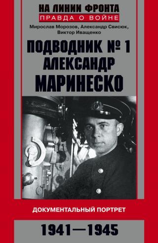 Подводник №1 Александр Маринеско. Документальный портрет, 1941–1945