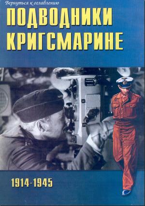 Подводники Кригсмарине