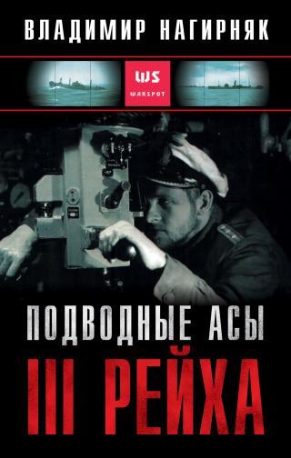 Подводные асы Третьего Рейха [litres]