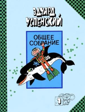 Подводные береты [с иллюстрациями]