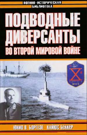 Подводные диверсанты во Второй мировой войне
