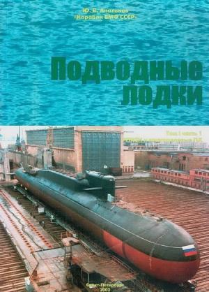 Подводные лодки Часть 1. РПКСН и многоцелевые АПЛ