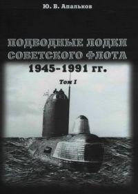 Подводные лодки советского флота 1945-1991 гг. Монография, том I.