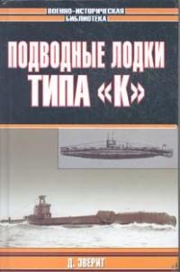 Подводные лодки типа «К»