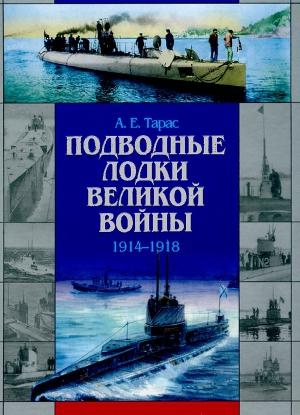 Подводные лодки Великой войны 1914 -1918