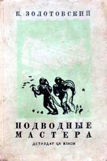 ПОДВОДНЫЕ МАСТЕРА(издание 1938 года )