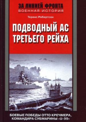 Подводный ас Третьего рейха. Боевые победы Отто Кречмера, командира субмарины «U-99». 1939-1941