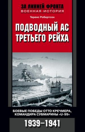 Подводный ас Третьего рейха. Боевые победы Отто Кречмера, командира субмарины «U-99». 1939-1941 [litres]