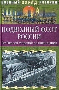 Подводный флот России. От Первой мировой до наших дней