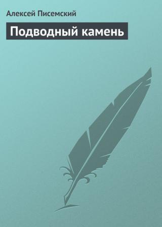 Подводный камень (Роман г Авдеева)