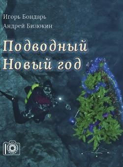 Подводный новый год (СИ)