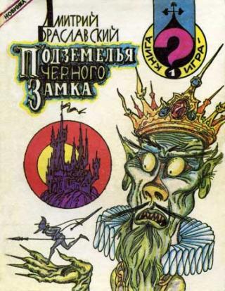 Подземелья Черного замка [первое издание, 1991]