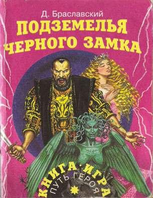 Подземелья Черного замка [второе издание, 1995]