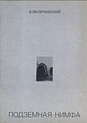 Подземная нимфа. Стихи 1976—1977