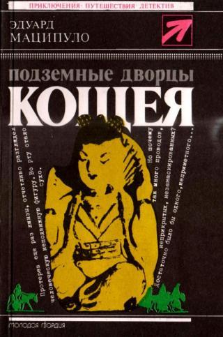 Подземные дворцы Кощея [сборник]