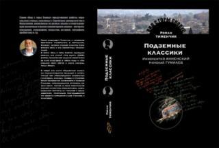 Подземные классики: Иннокентий Анненский. Николай Гумилёв