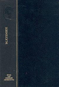Подземные ручьи (сборник)