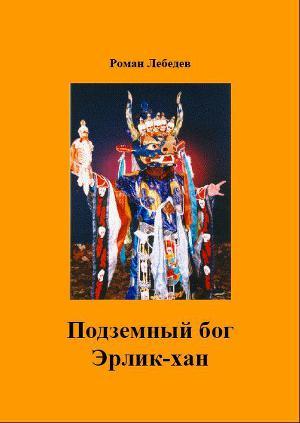 Подземный бог Эрлик-хан (СИ)