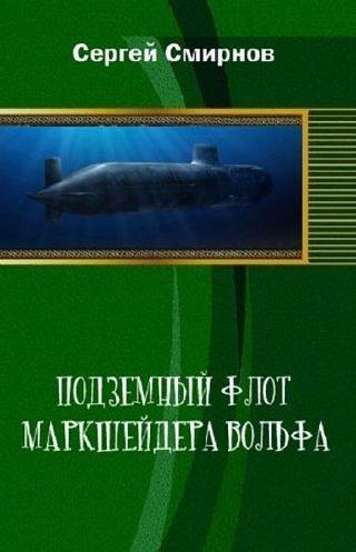 Подземный флот маркшейдера Вольфа