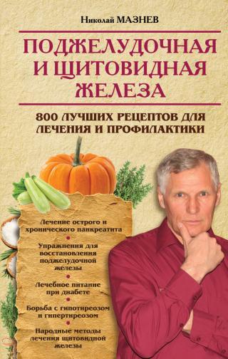 Поджелудочная и щитовидная железа. 800 лучших рецептов для лечения и профилактики
