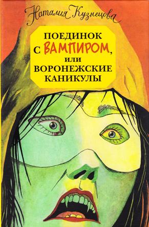 Поединок с вампиром, или воронежские каникулы