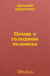 Поэма о голодном человеке