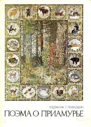 Поэма о Приамурье (открытки работ художника Павлишина)