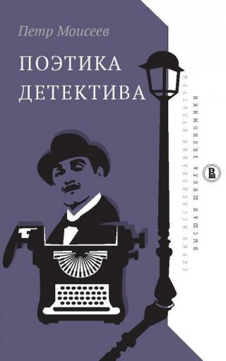 Поэтика детектива [litres]