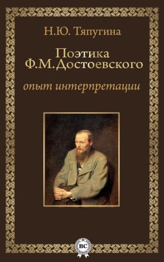 Поэтика Ф. М. Достоевского: опыт интерпретации