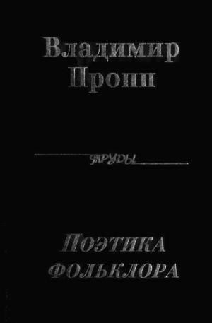 Поэтика фольклора