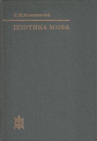 Поэтика мифа