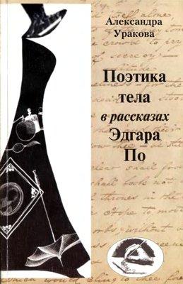 Поэтика тела в рассказах Эдгара Аллана По