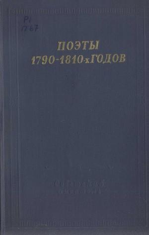 Поэты 1790–1810-х годов