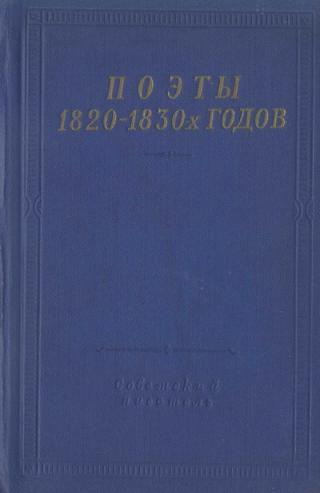 Поэты 1820–1830-х годов. Том 1