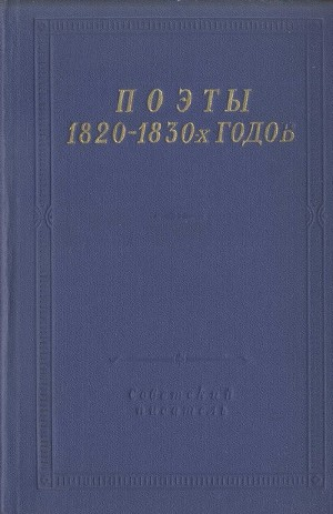 Поэты 1820–1830-х годов. Том 2