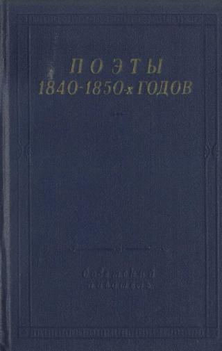 Поэты 1840–1850-х годов
