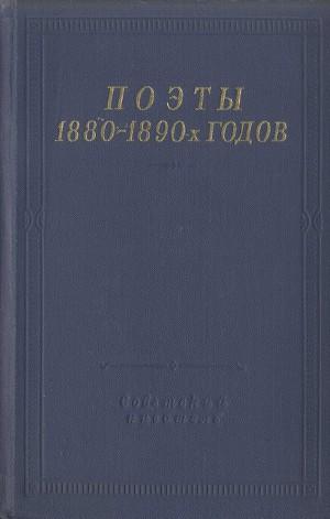 Поэты 1880–1890-х годов