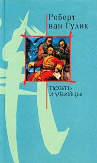 Поэты и убийство [Poets and Murder]