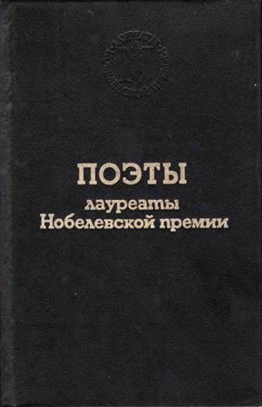 Поэты лауреаты Нобелевской премии