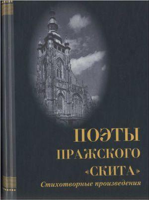 Поэты пражского «Скита»